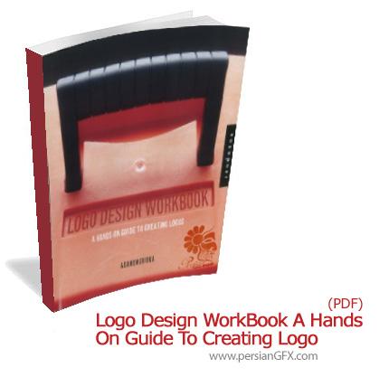 دانلود کتاب الکترونیکی راهنمای طراحی لوگو - Logo Design WorkBook A Hands On Guide To Creating Logo