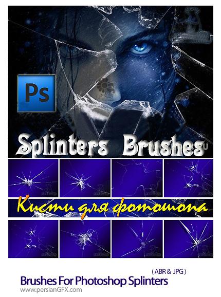 دانلود براش شیشه شکسته برای فتوشاپ - Brushes For Photoshop Splinters