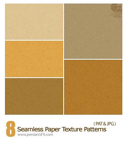 دانلود تصاویر پترن کاغذهای بدون درز، کاغذ کاهی از گرافیک ریور - GraphicRiver Eight Seamless Paper Texture Patterns