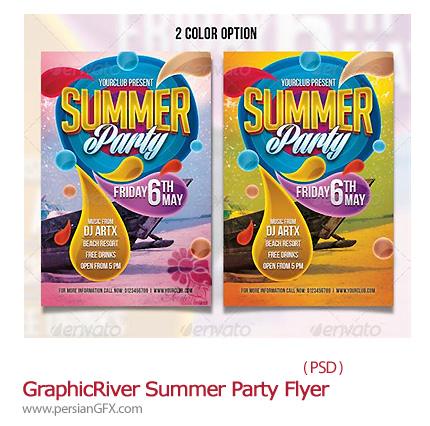 دانلود تصاویر لایه باز بروشور مهمانی از گرافیگ ریور - GraphicRiver Summer Party Flyer