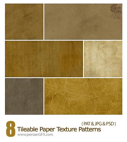 دانلود تصاویر پترن کاغذ و مقوا از گرافیک ریور - GraphicRiver 8 Tileable Paper Texture Photoshop Patterns