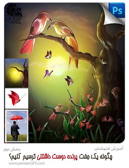 آموزش فتوشاپ - چگونه یک جفت پرنده دوست داشتنی در فوتوشاپ ترسیم کنیم؟ - بخش دوم