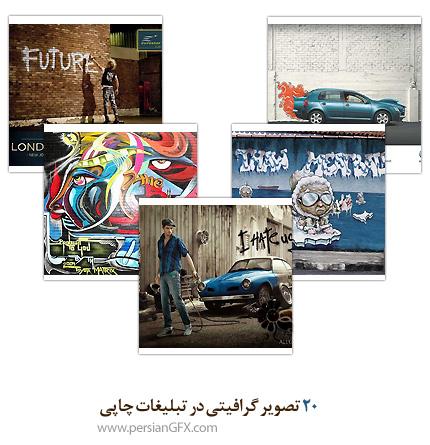 20 نمونه تصویر گرافیتی در تبلیغات چاپی