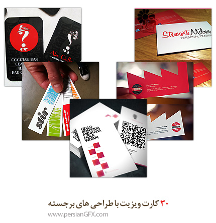 30 کارت ویزیت با طراحی های برجسته