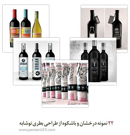 22 نمونه درخشان و باشکوه از طراحی بطری نوشابه