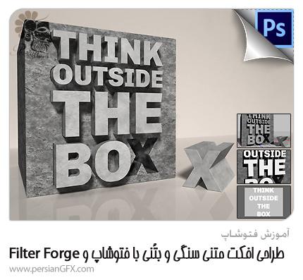 آموزش فتوشاپ - طراحی یک افکت متنی سنگی و بتنی خارج از کادر با فتوشاپ و Filter Forge