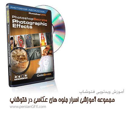 آموزش فتوشاپ - مجموعه کامل آموزش ویدئویی اسرار جلوه های عکاسی در فتوشاپ به زبان انگلیسی
