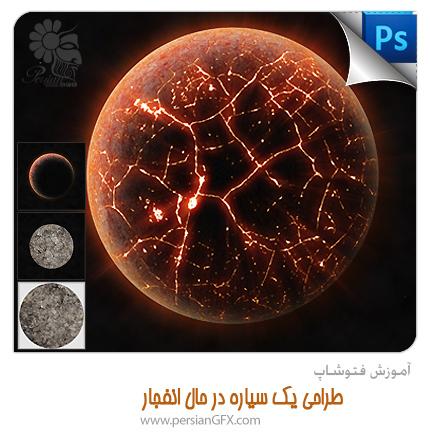 آموزش فتوشاپ - طراحی یک سیاره در حال انفجار