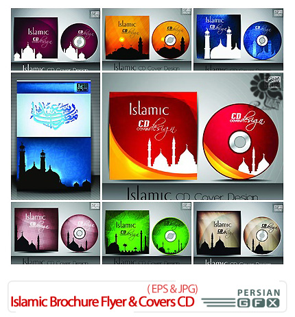 دانلود تصاویر وکتور جلد بروشور و کاور سی دی اسلامی - Islamic Covers Brochure Flyer And Covers For CDs