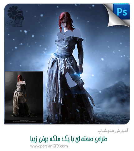 آموزش فتوشاپ - طراحی صحنه ای با یک ملکه برفی زیبا