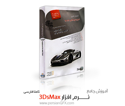آموزش جامع تری دی مکس 3DsMax 2013 - کاملا فارسی از سطح مقدماتی تا پیشرفته