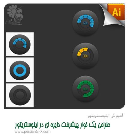 آموزش ایلوستریتور -  طراحی یک نوار پیشرفت دایره ای در ادوب ایلوستریتور