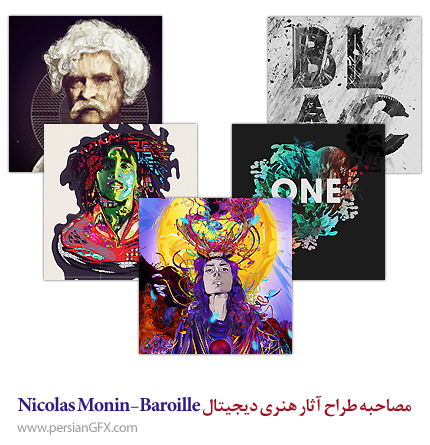 مصاحبه طراح آثار هنری دیجیتال Nicolas Monin-Baroille