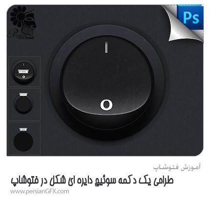 آموزش فتوشاپ - طراحی یک دکمه سوئیچ دایره ای شکل در فتوشاپ