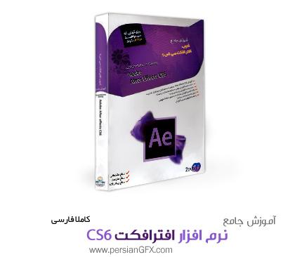 آموزش جامع After Effects - کاملا فارسی از سطح مقدماتی تا پیشرفته