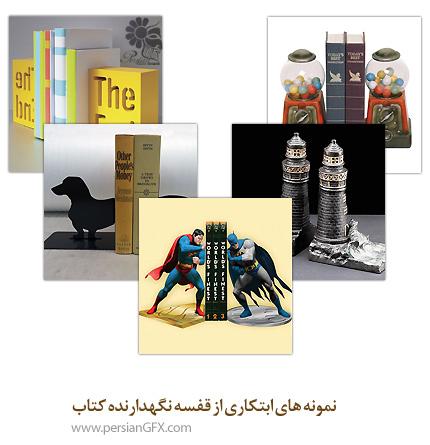 نمونه های ابتکاری از قفسه نگهدارنده کتاب