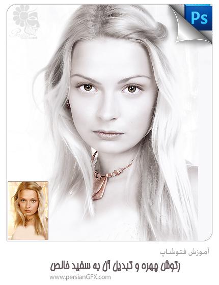 آموزش فتوشاپ - رتوش چهره و تبدیل آن به سفید خالص