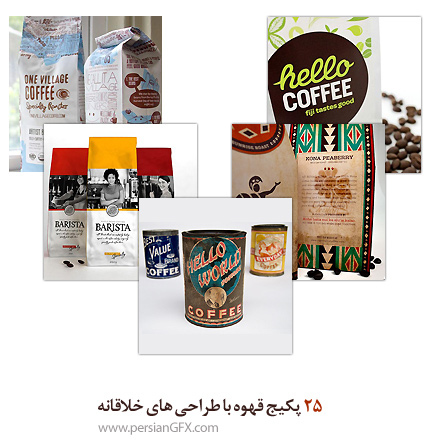 25 پکیج قهوه با طراحی های خلاقانه
