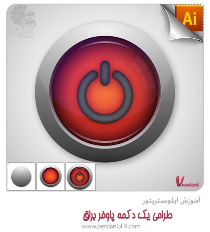آموزش ایلوستریتور - طراحی یک دکمه پاور براق