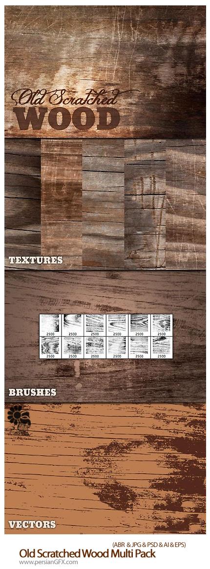 دانلود تصاویر براش، وکتور، تکسچر و تصاویر لایه باز چوب های قدیمی و خش دار - WeGraphics Old Scratched Wood Multi-Pack