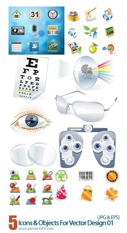 دانلود تصاویروکتور آیکون های متنوع، چشم پزشکی، ورزشی، طبیعت - Icons & Objects For Vector Design 01