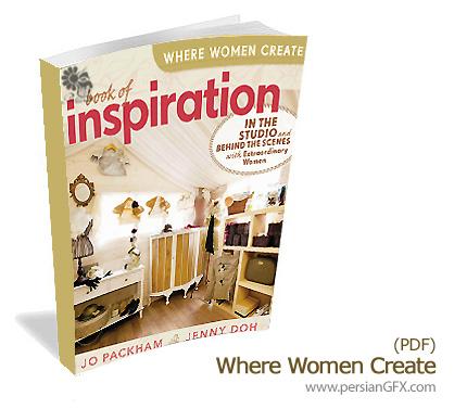 دانلود کتاب الکترونیکی الهام بخش : خلاقیت زنان فوق العاده در کارگاه ها و پشت صحنه - Where Women Create: Book Of Inspiration In The Studio And Behind The Scenes With Extraordinary Women