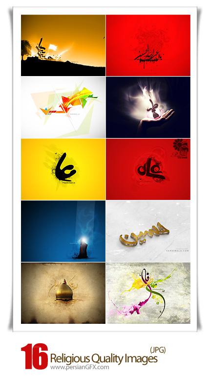 دانلود تصاویر با کیفیت مذهبی با موضوع حضرت زینب (س)، حضرت رقیه (س)، امام حسین (ع) و امام علی (ع) -
