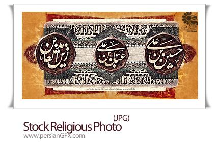 دانلود یک تصویر با کیفیت مذهبی با موضوع امام حسین، حضرت زین العابدین و حضرت عباس