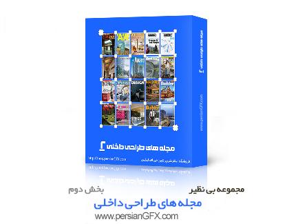 مجموعه مجله های طراحی داخلی - معماری ،عمران ،دکوراسیون و لوازم منزل، نمای خارجی ساختمان، باغ و باغچه - بخش دوم