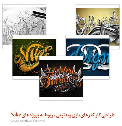 مصاحبه با Marcelo Schultz: طراحی کاراکترهای بازی ویدئویی مربوط به پروژه های Nike