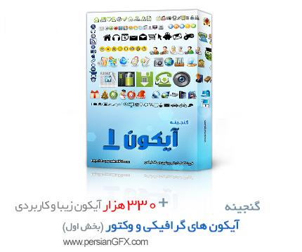 گنجینه آیکون - بخش اول (آیکون های وکتور، لایه باز، گرافیکی - مناسب کلیه طراحان، گرافیست ها، طراحان لوگو و وب و برنامه نویسان)