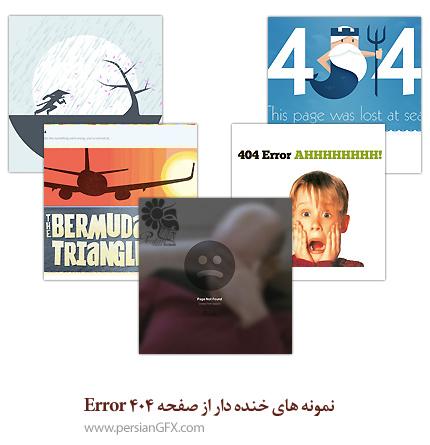 نمونه های خنده دار از صفحه 404 Error