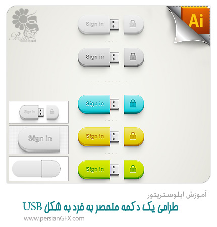 آموزش ایلوستریتور - طراحی یک دکمه منحصر به فرد به شکل USB