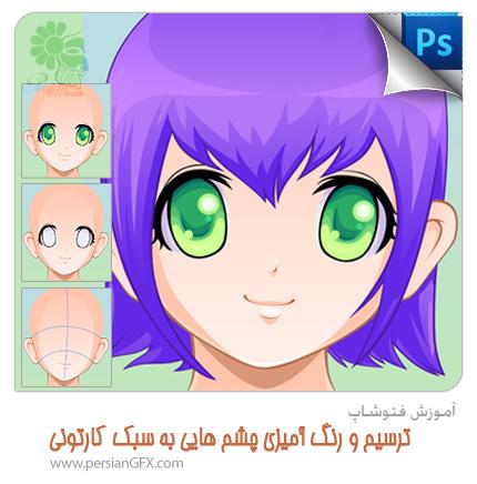 آموزش فتوشاپ -  ترسیم و رنگ آمیزی چشم هایی به سبک کارتونی در فتوشاپ
