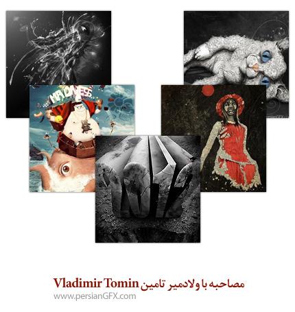 مصاحبه با ولادمیر تامین (Vladimir Tomin)
