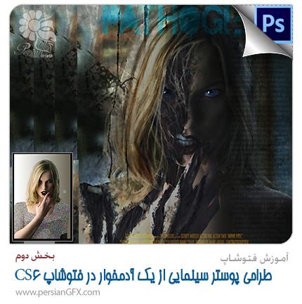 آموزش فتوشاپ - طراحی پوستر سینمایی از یک آدمخوار در فتوشاپ CS6 - بخش دوم