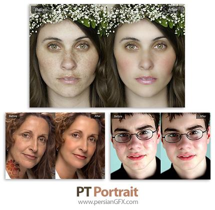 دانلود نرم افزار رتوش تصاویر چهره - PT Portrait 1.0.0 x86/x64
