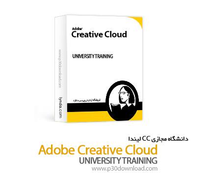 مجموعه آموزشی دانشگاه مجازی ادوبی CC از شرکت لیندا