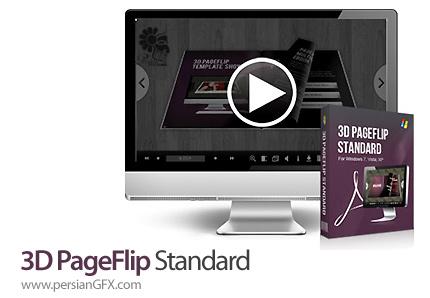 دانلود نرم افزار ساخت کتاب الکترونیکی با صفحات سه بعدی 3D PageFlip Standard 2.6.6
