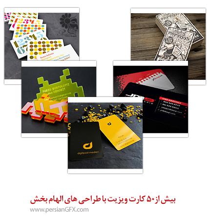 بیش از 50 کارت ویزیت با طراحی های الهام بخش