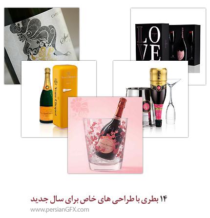 14 بطری با طراحی های خاص برای سال جدید