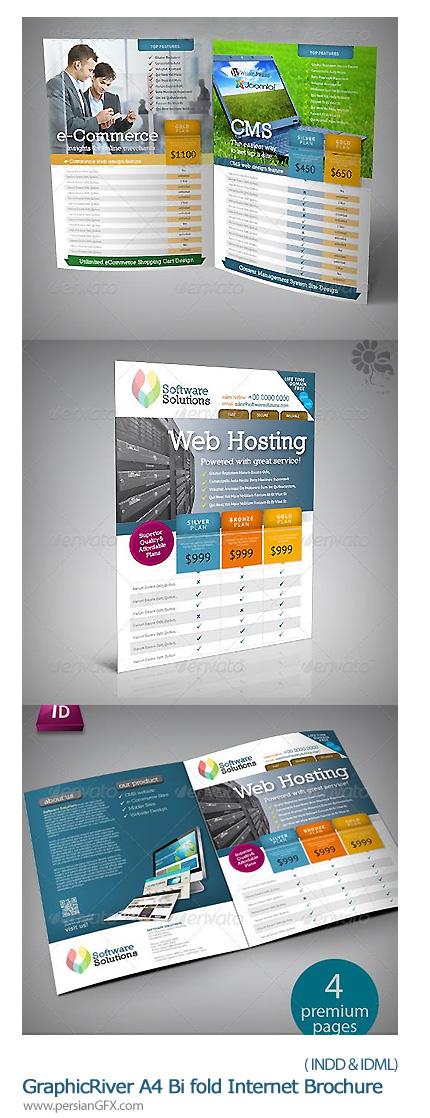 دانلود قالب آماده ایندیزاین بروشورهای تجاری چند لایه از گرافیک ریور - GraphicRiver A4 Bi fold Internet Brochure