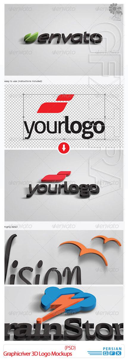 دانلود قالب های آماده پیش نمایش لوگوهای سه بعدی از گرافیک ریور - Graphicriver 3D Logo Mockups