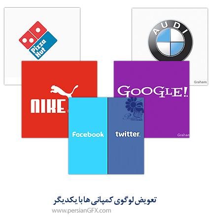 تعویض لوگوی کمپانی ها با یکدیگر