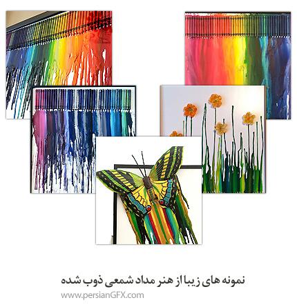 نمونه های زیبا از هنر مداد شمعی ذوب شده