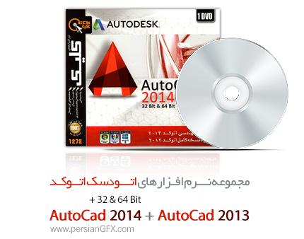 نرم افزار AutoCad 2014 64Bit + 32Bit