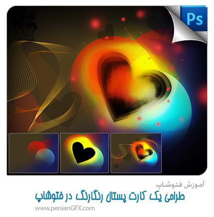 آموزش فتوشاپ - طراحی یک کارت پستال رنگارنگ در فتوشاپ CS5