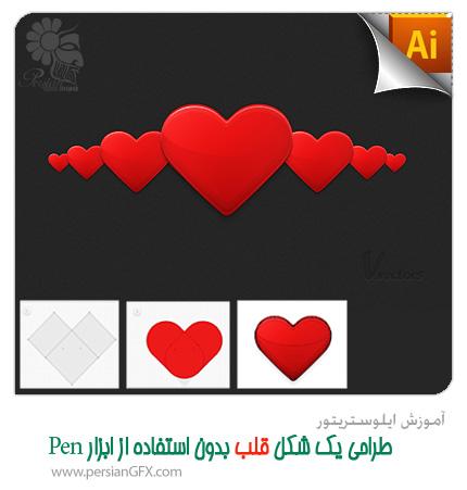 آموزش ایلوستریتور - طراحی یک شکل قلب بدون استفاده از ابزار Pen در ایلوستریتور