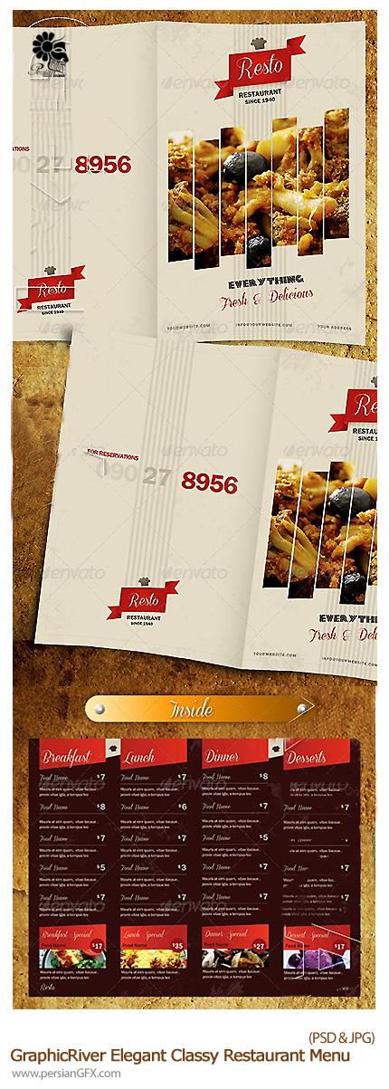 دانلود تصاویر لایه باز قالب آماده منوی رستوران از گرافیک ریور - GraphicRiver Elegant Classy Restaurant Menu