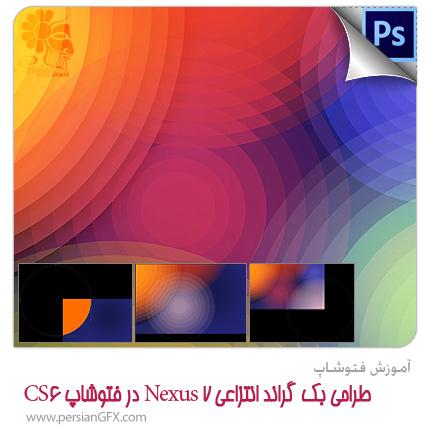آموزش فتوشاپ - طراحی بک گراند انتزاعی Nexus 7 در فتوشاپ CS6